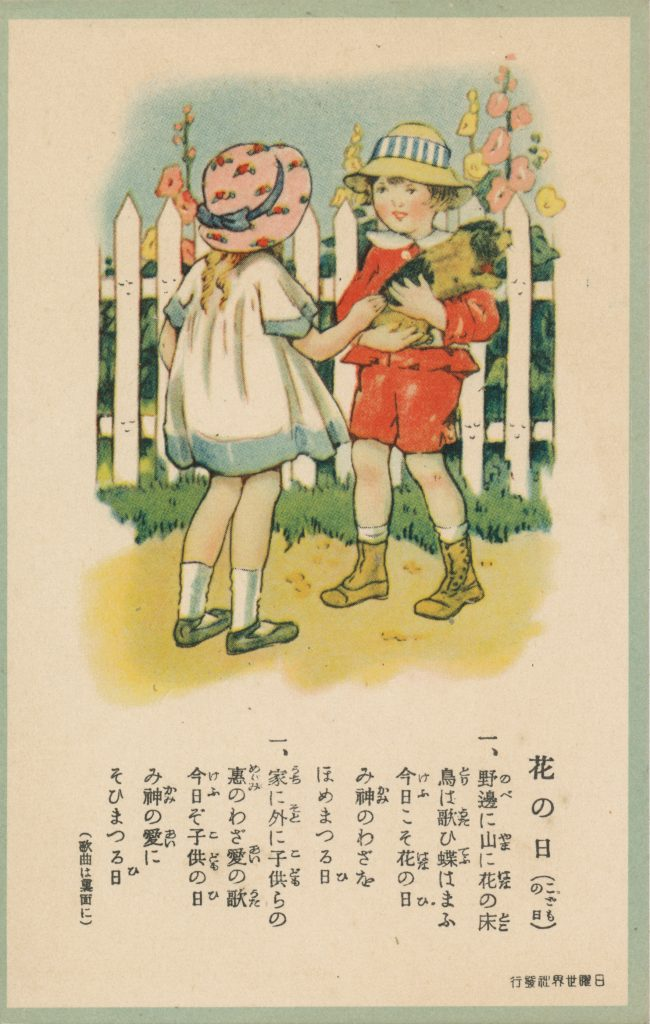 花の日の絵葉書(Postcard of Flower Day)