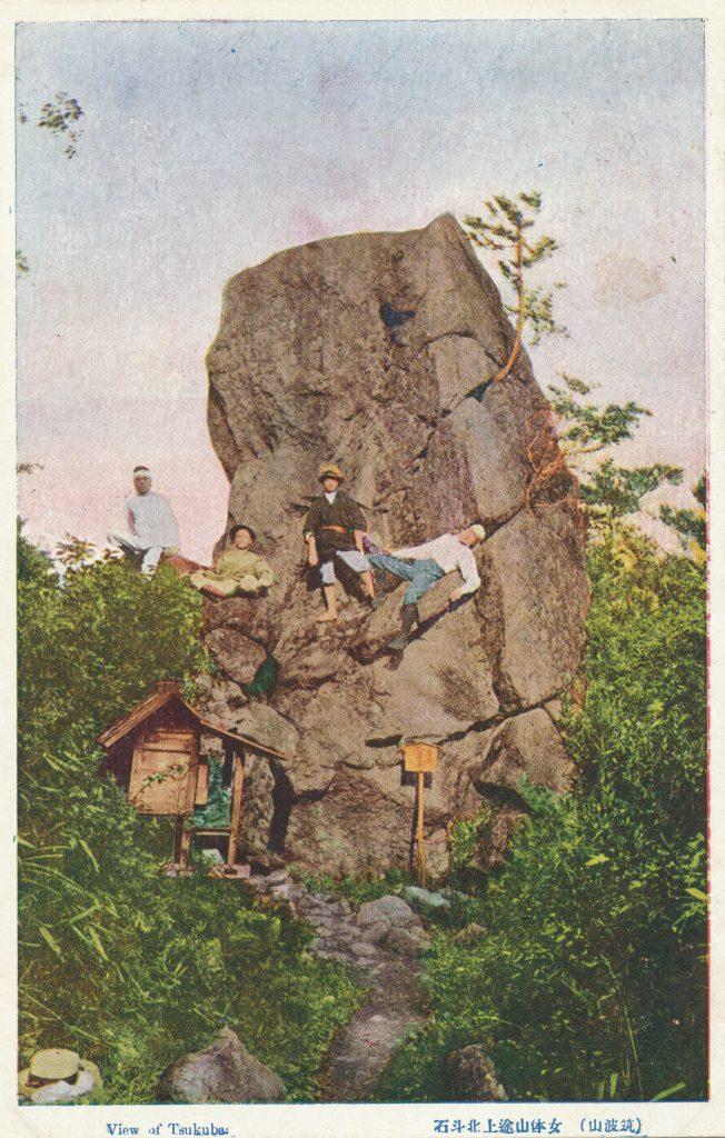 筑波山の北斗岩(Hokuto rock in Mt.Tsukuba)