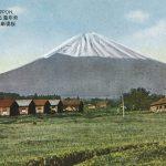 Mt. Fuji(富士山) – Free image Vintage postcard