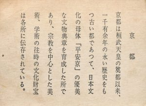豆本の表紙裏(The cover back of the miniature book)