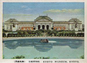 昔の京都国立博物館(Old Kyoto National Museum)