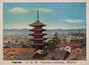 法観寺の八坂の塔('Yasaka-no-to'(the Pagoda of Yasaka) at Hokan-ji temple)