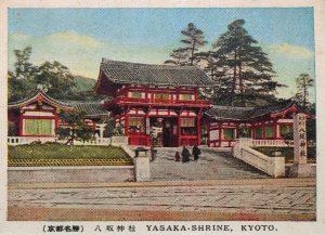 八坂神社(Yasaka-jinja Shrine)