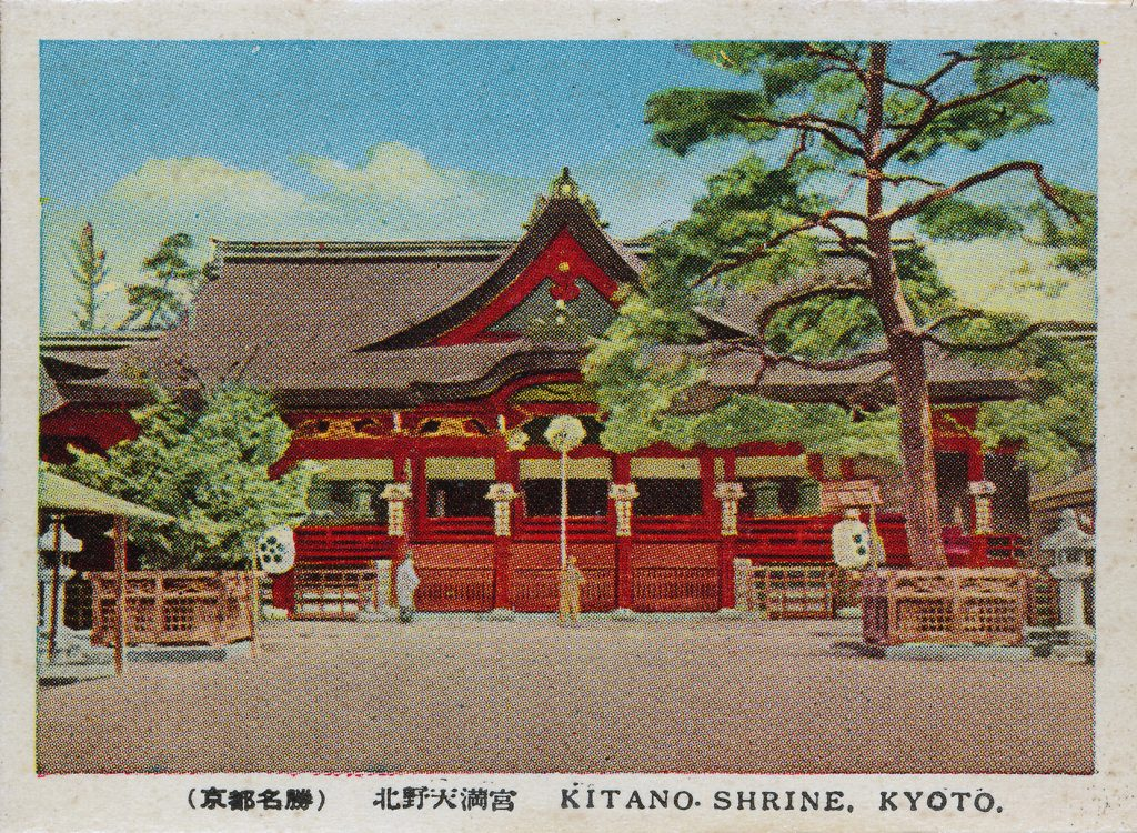 北野天満宮の本殿(The honden at Kitano Tenmangu)