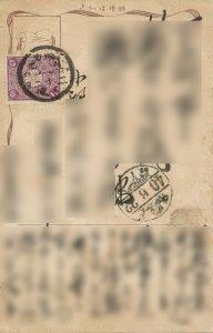明治40年6月22日消印の宛名面(Front of a postcard was postmarked June 22,1910.)